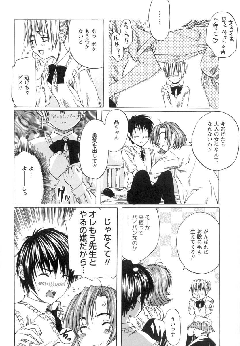 Shoujo o Nuida Natsu - take off GIRL in the summer 100