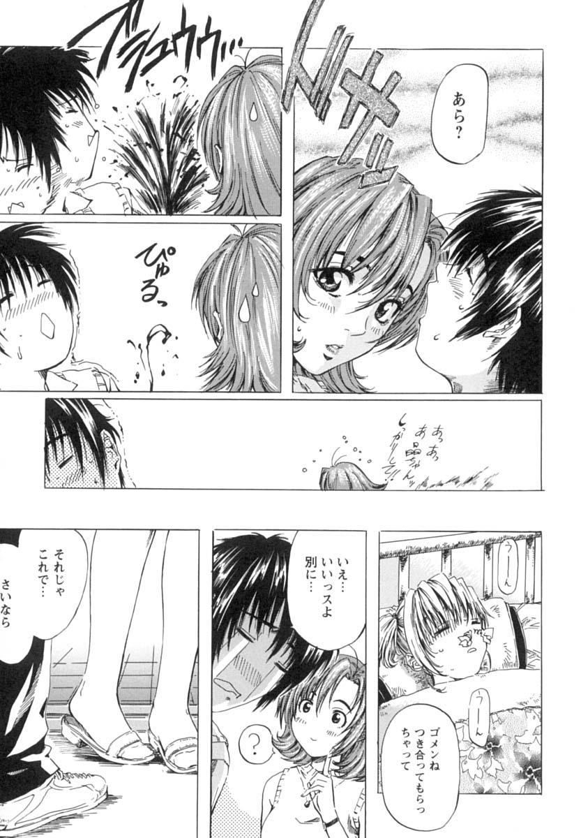 Shoujo o Nuida Natsu - take off GIRL in the summer 105