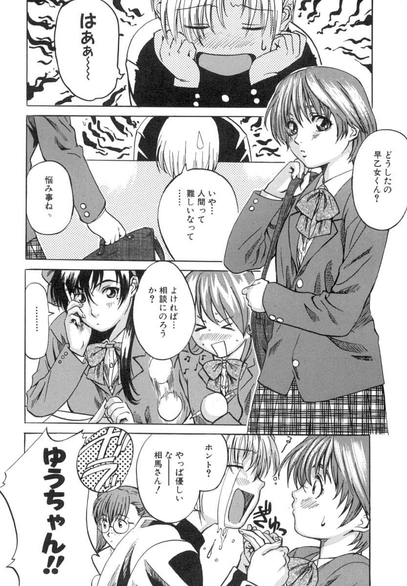 Shoujo o Nuida Natsu - take off GIRL in the summer 108