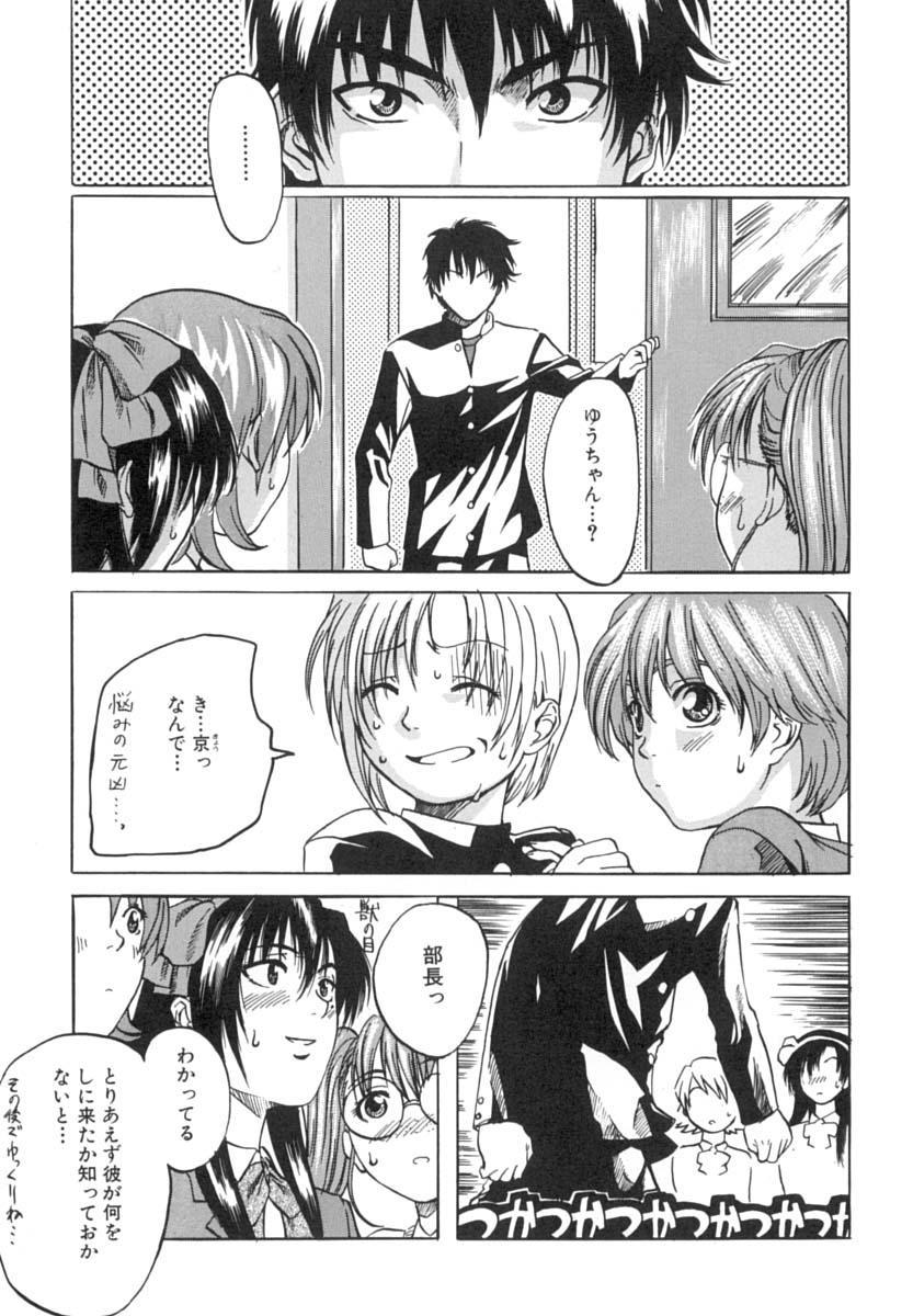 Shoujo o Nuida Natsu - take off GIRL in the summer 109