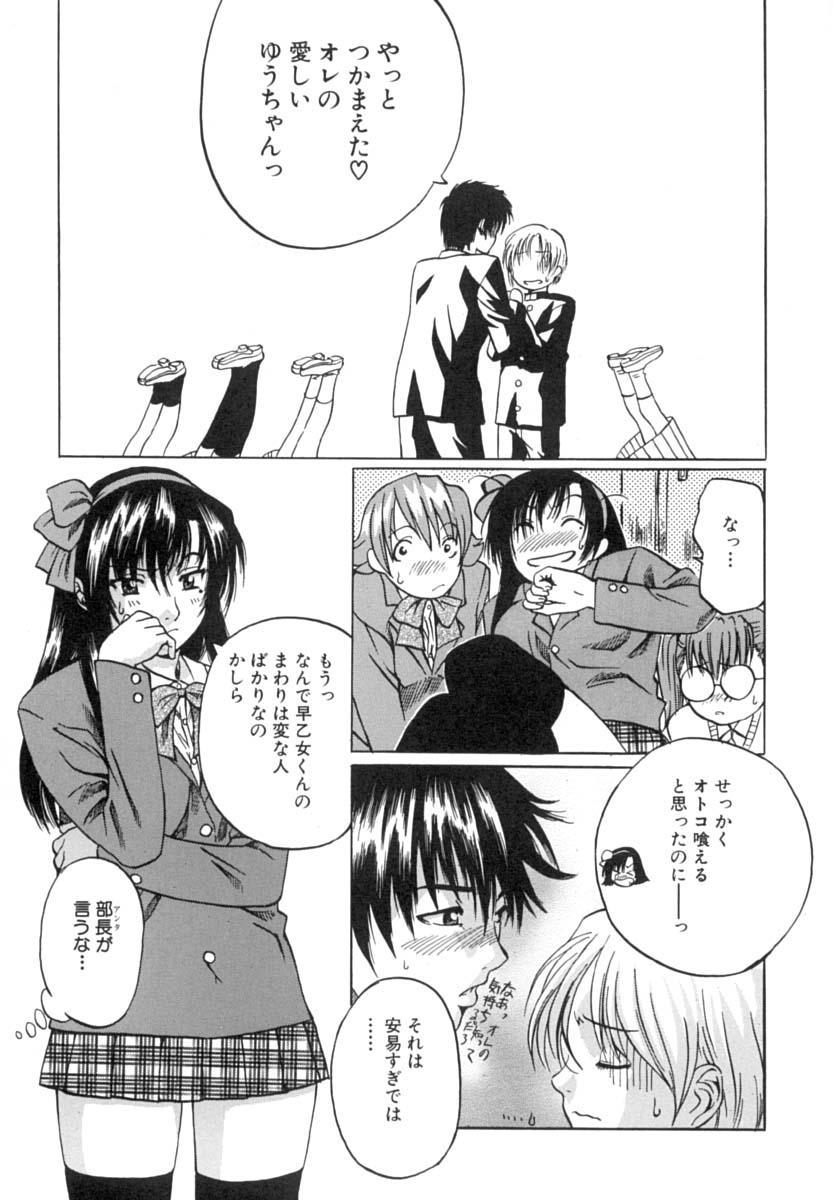 Shoujo o Nuida Natsu - take off GIRL in the summer 110