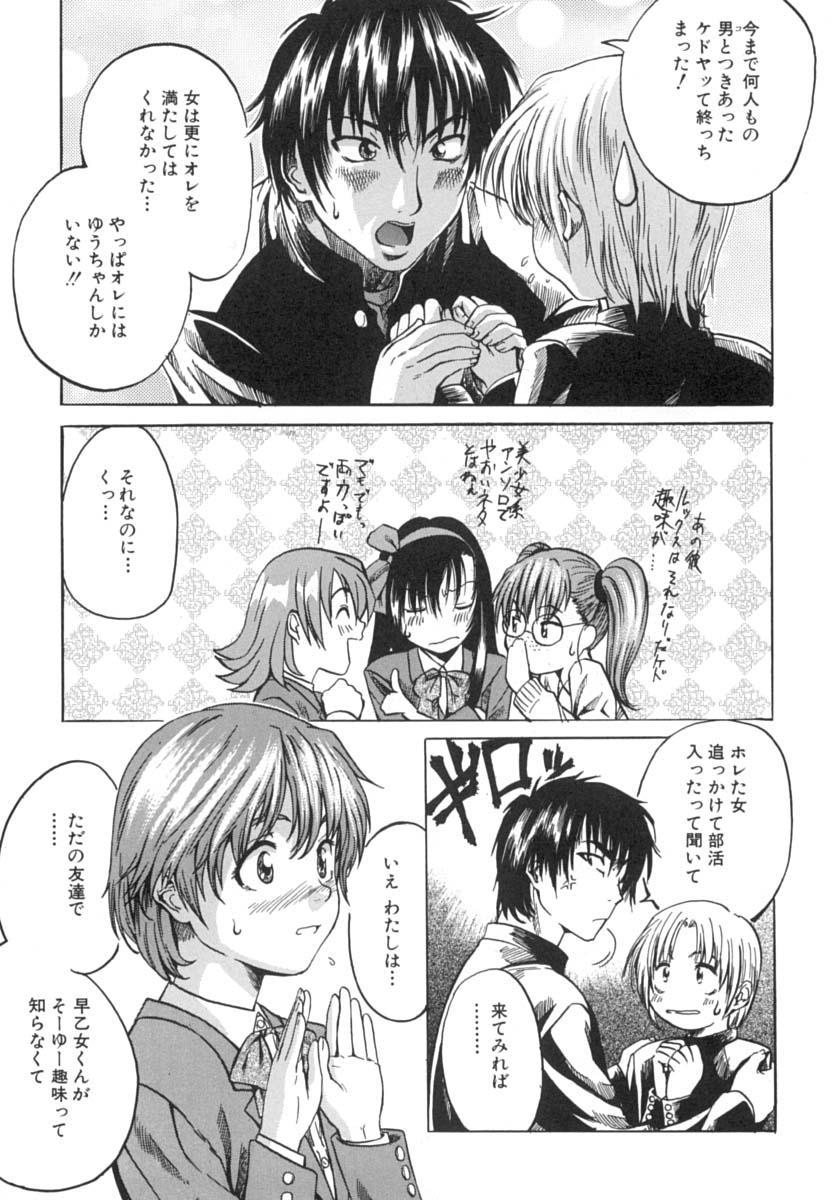 Shoujo o Nuida Natsu - take off GIRL in the summer 111