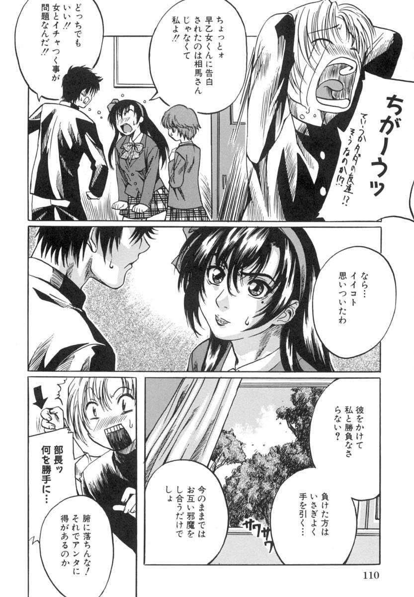 Shoujo o Nuida Natsu - take off GIRL in the summer 112