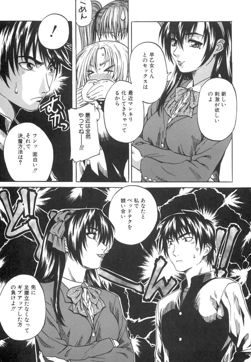 Shoujo o Nuida Natsu - take off GIRL in the summer 113