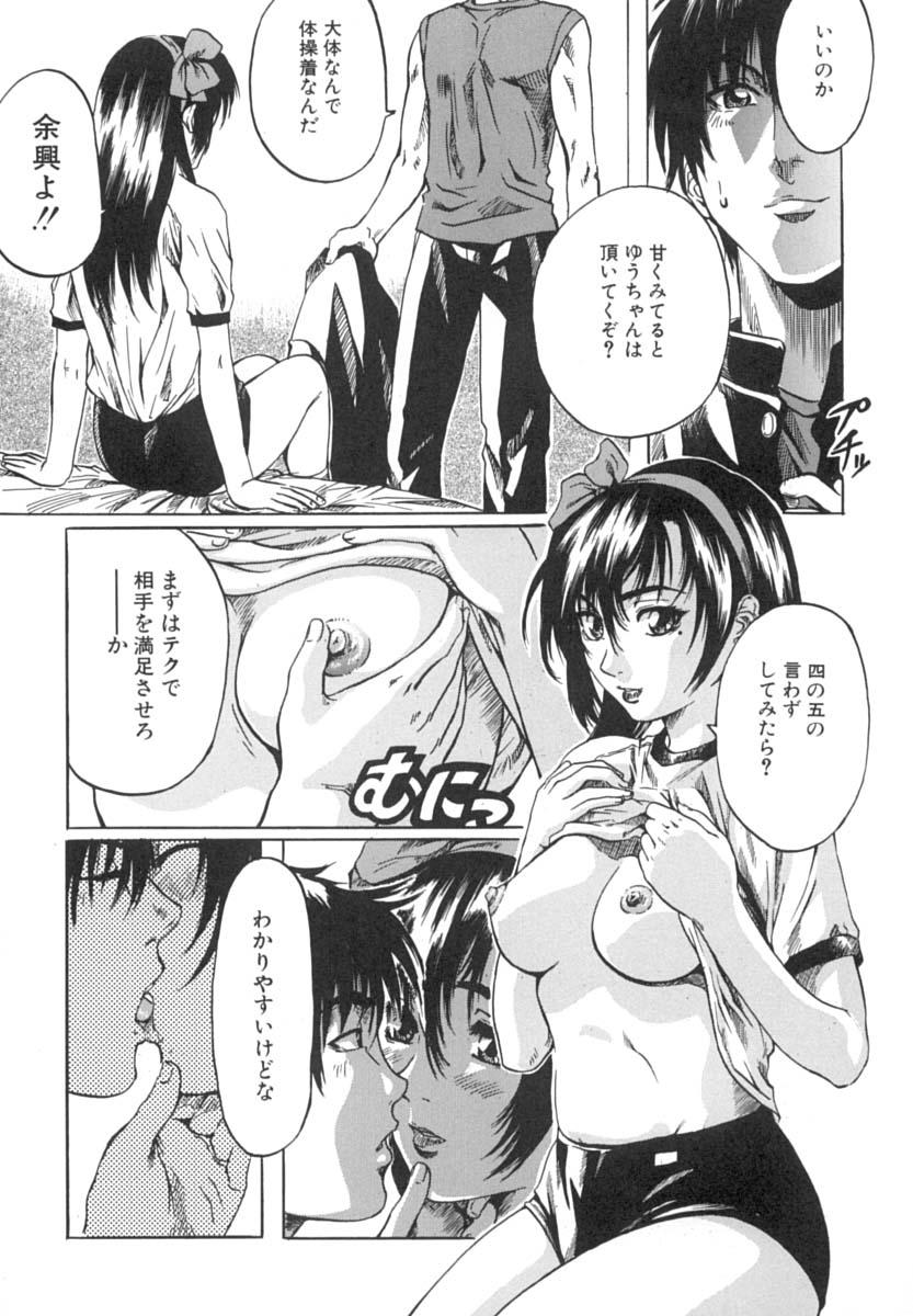 Shoujo o Nuida Natsu - take off GIRL in the summer 115