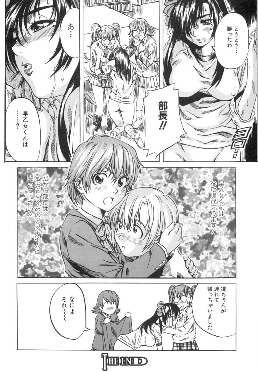 Shoujo o Nuida Natsu - take off GIRL in the summer 122