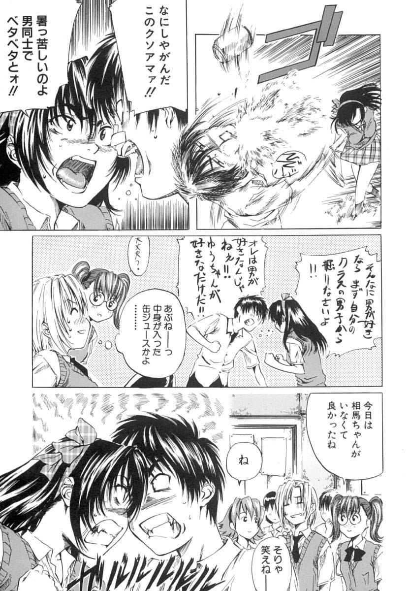 Shoujo o Nuida Natsu - take off GIRL in the summer 125