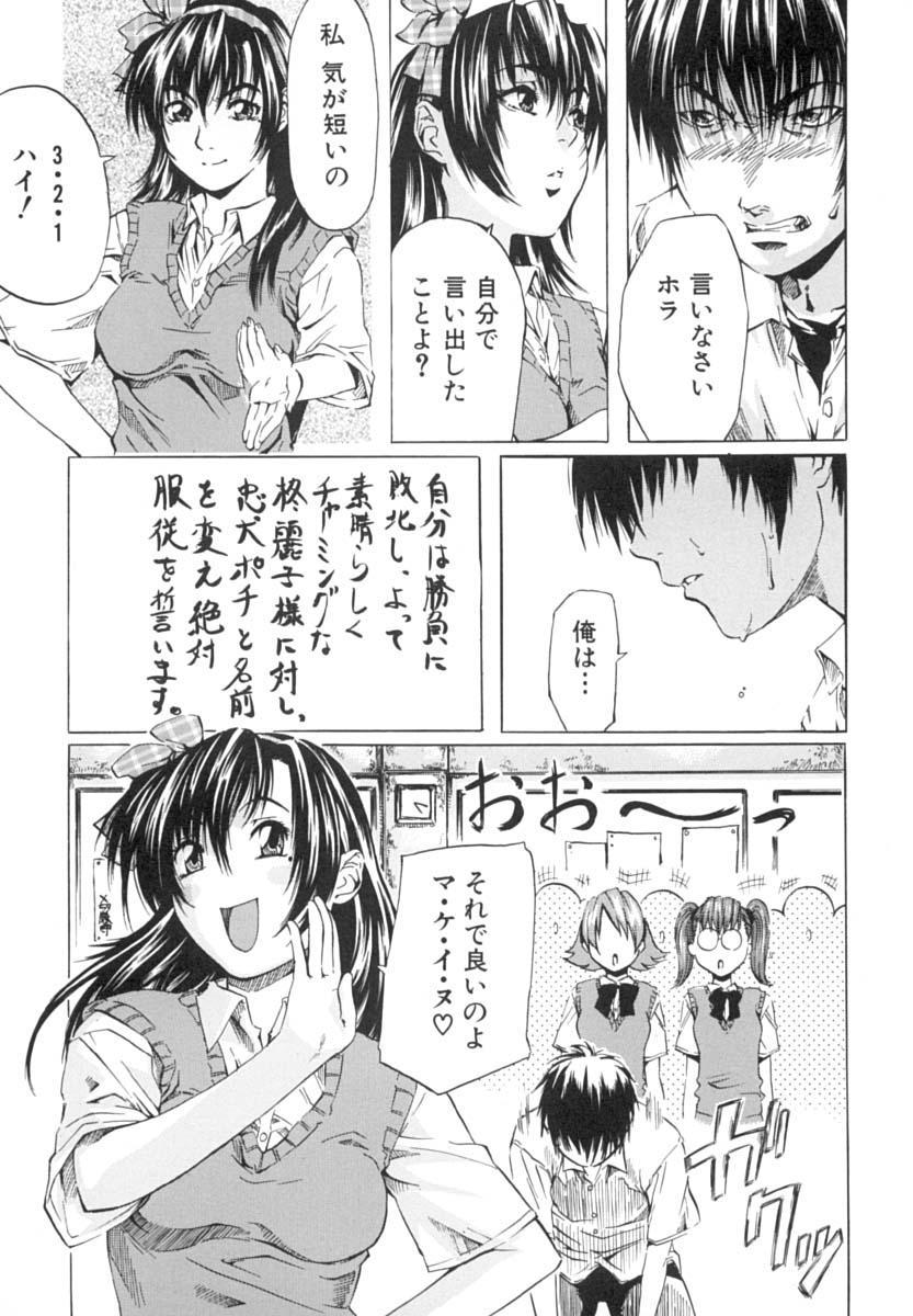 Shoujo o Nuida Natsu - take off GIRL in the summer 127