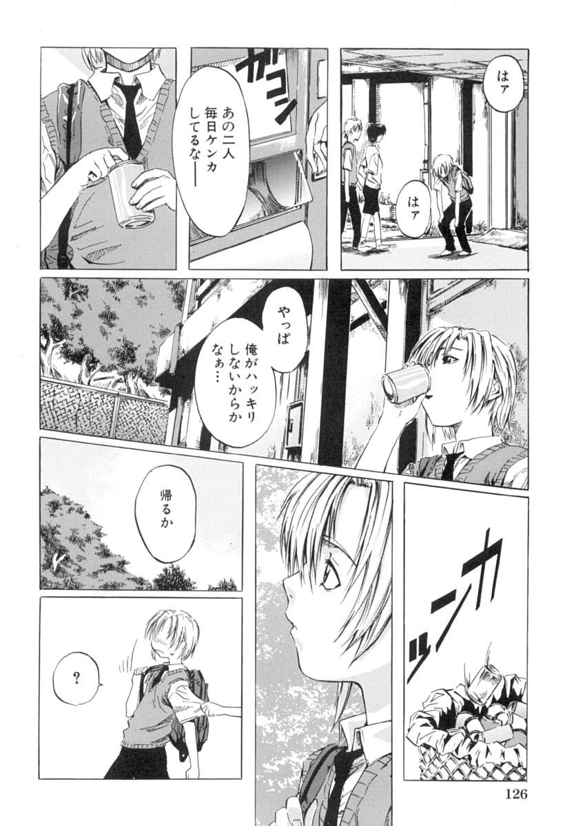 Shoujo o Nuida Natsu - take off GIRL in the summer 128