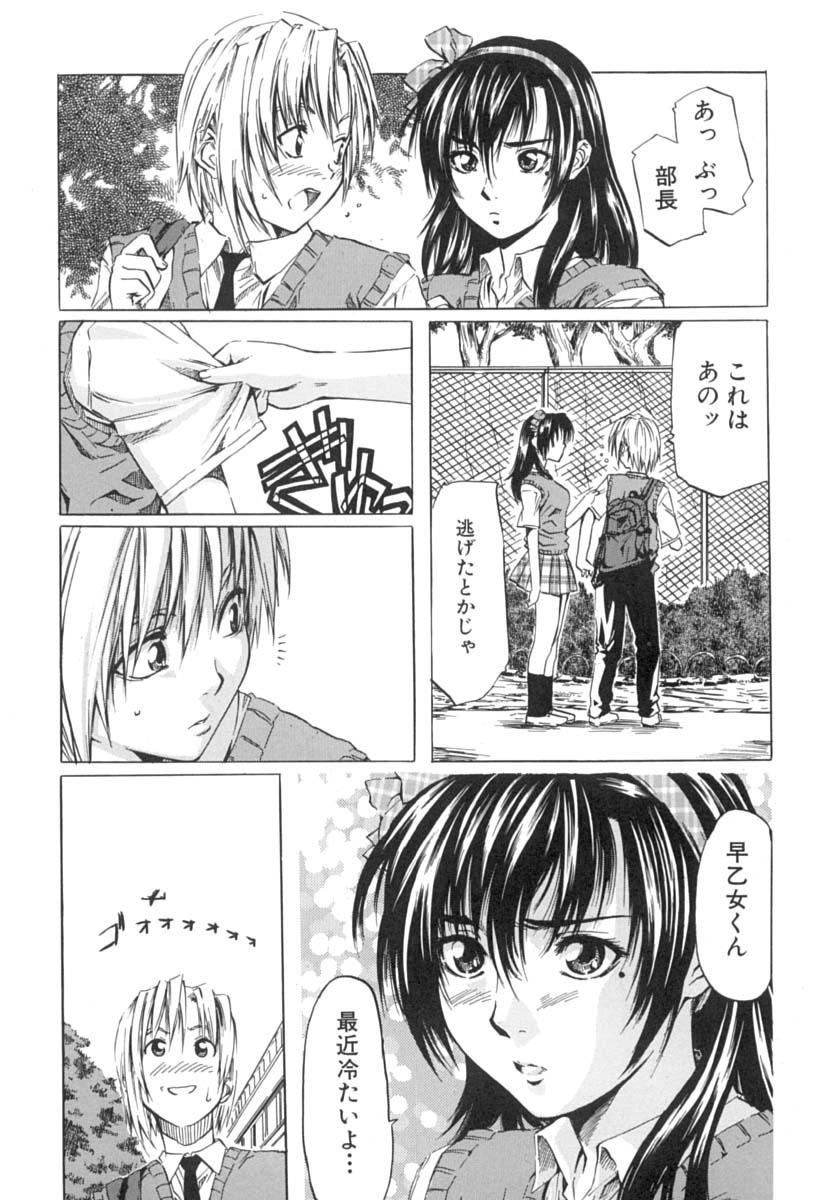 Shoujo o Nuida Natsu - take off GIRL in the summer 129