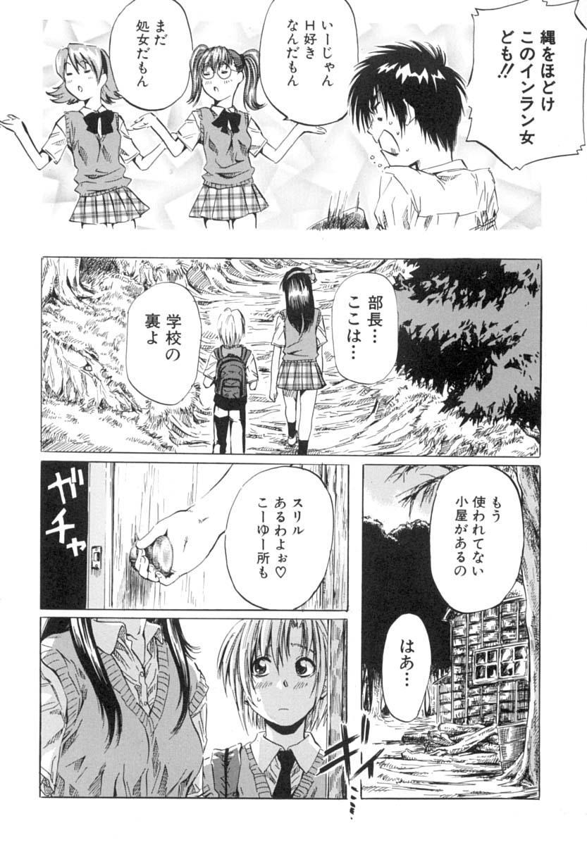 Shoujo o Nuida Natsu - take off GIRL in the summer 130