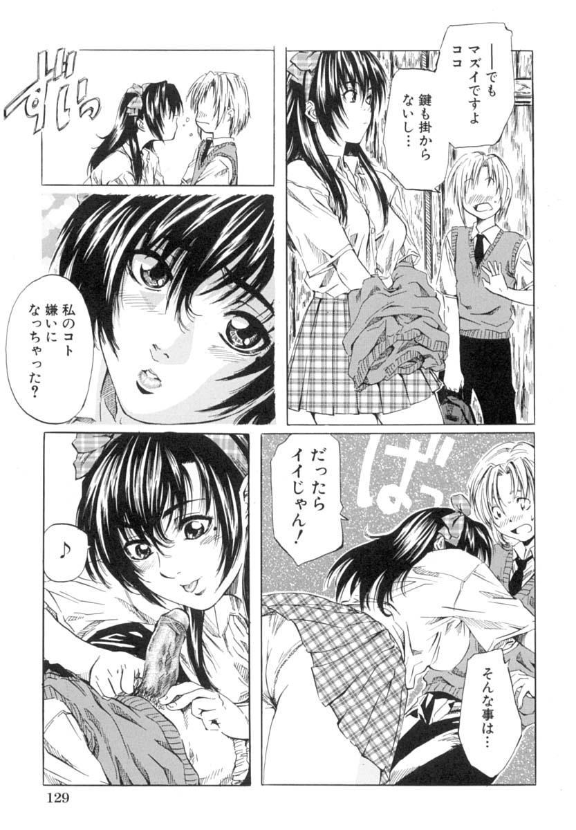 Shoujo o Nuida Natsu - take off GIRL in the summer 131