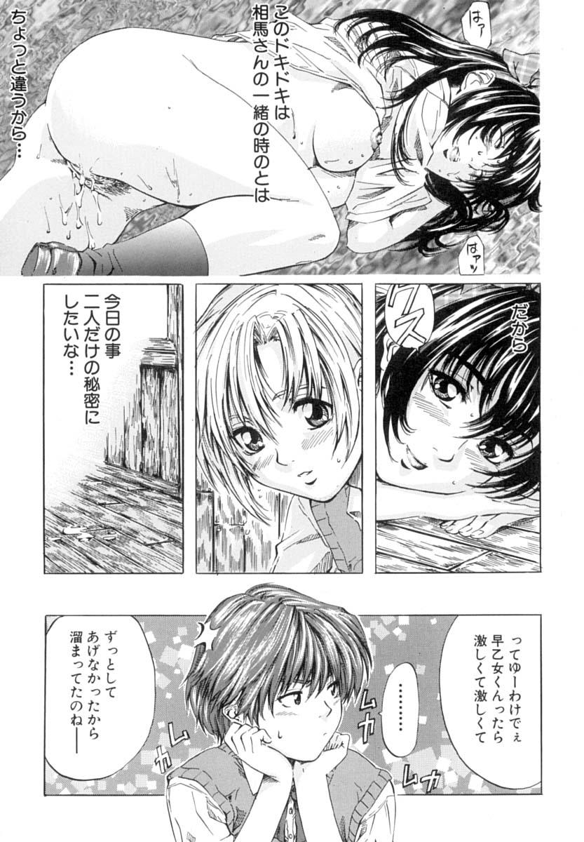 Shoujo o Nuida Natsu - take off GIRL in the summer 137