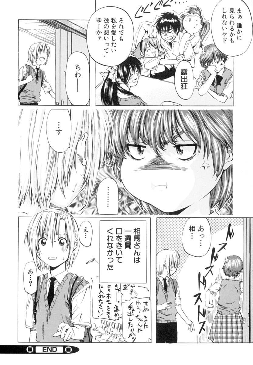Shoujo o Nuida Natsu - take off GIRL in the summer 138
