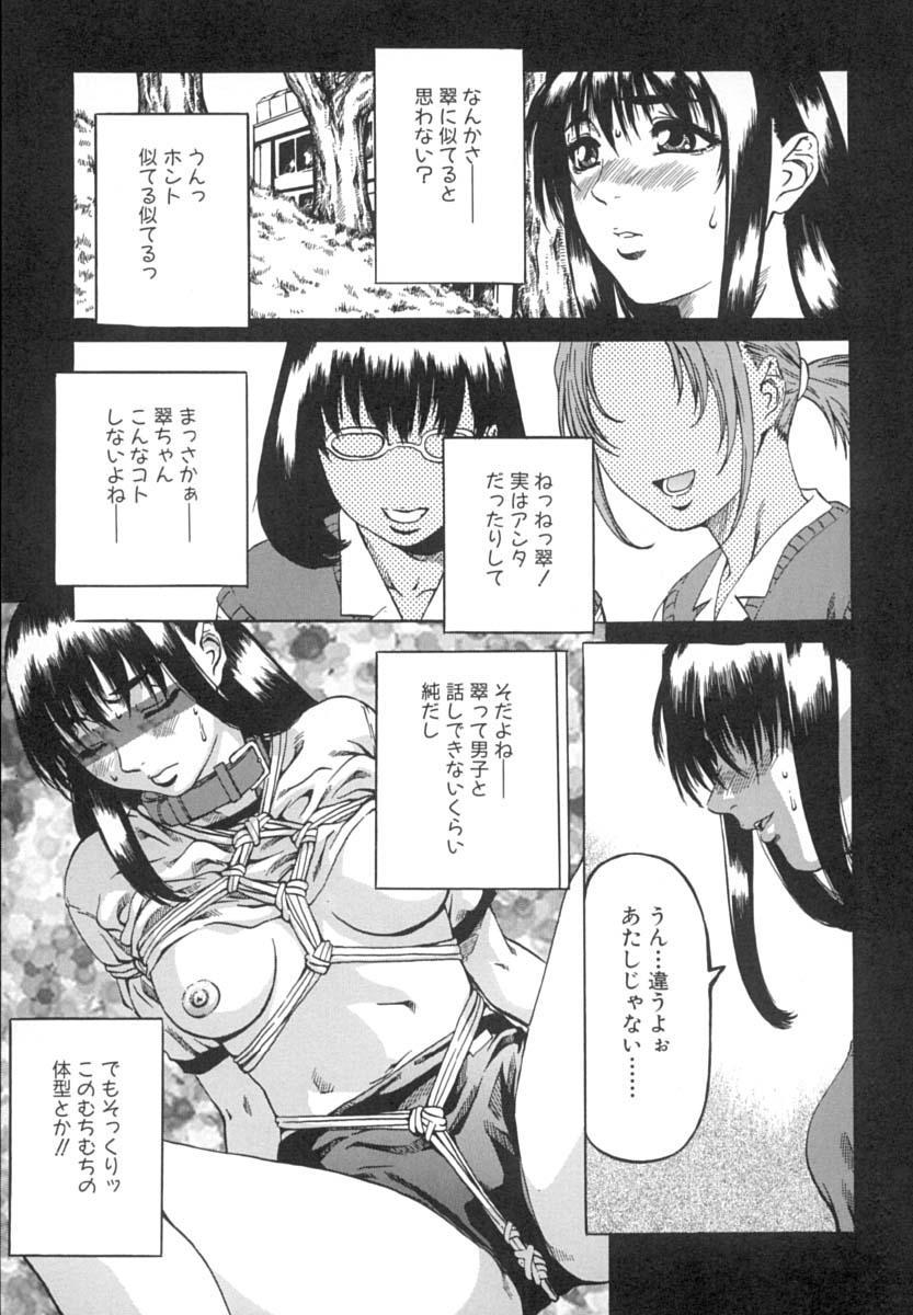 Shoujo o Nuida Natsu - take off GIRL in the summer 145