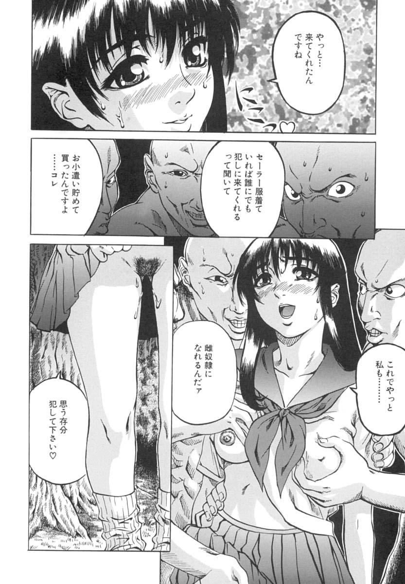 Shoujo o Nuida Natsu - take off GIRL in the summer 148