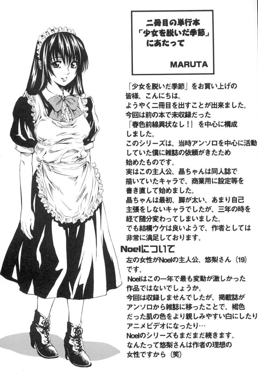 Shoujo o Nuida Natsu - take off GIRL in the summer 155