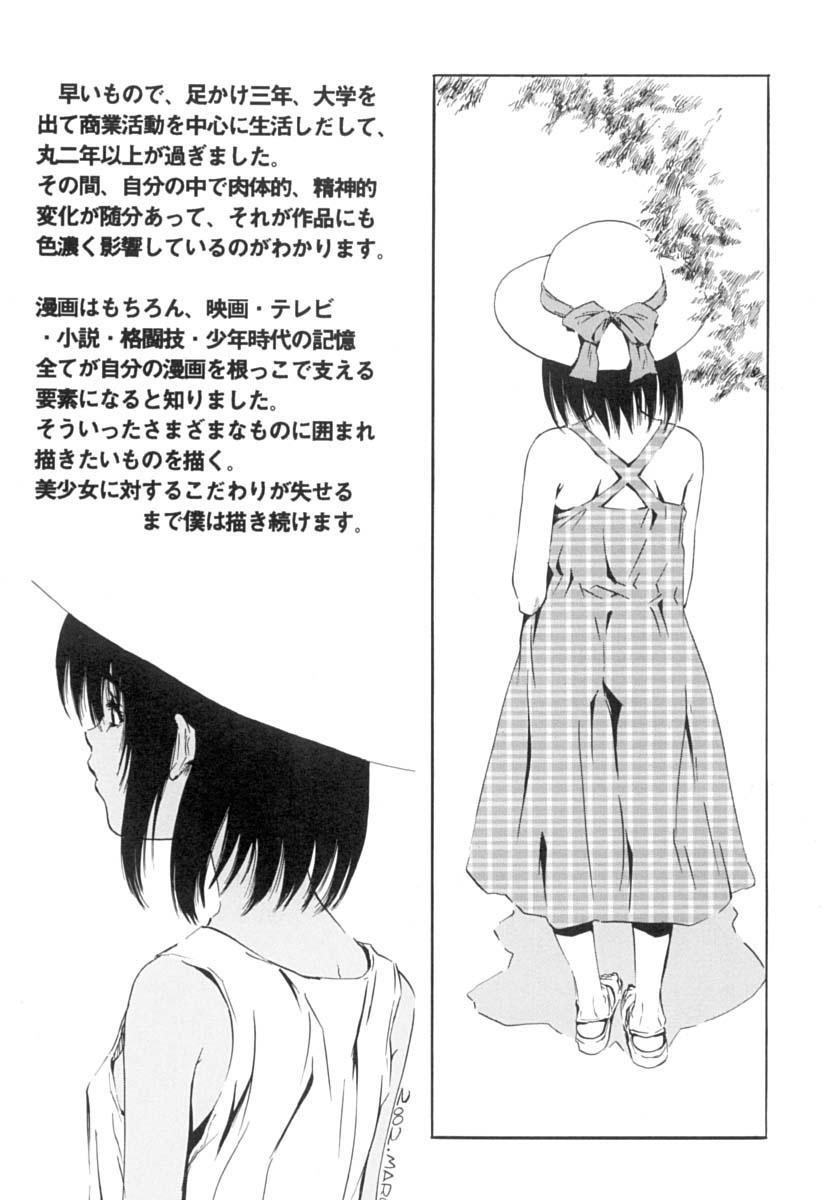 Shoujo o Nuida Natsu - take off GIRL in the summer 160