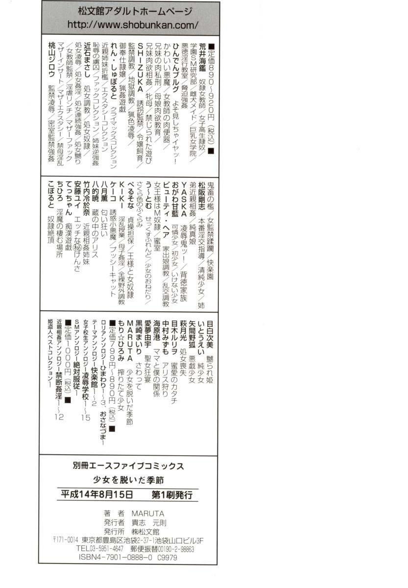 Shoujo o Nuida Natsu - take off GIRL in the summer 164
