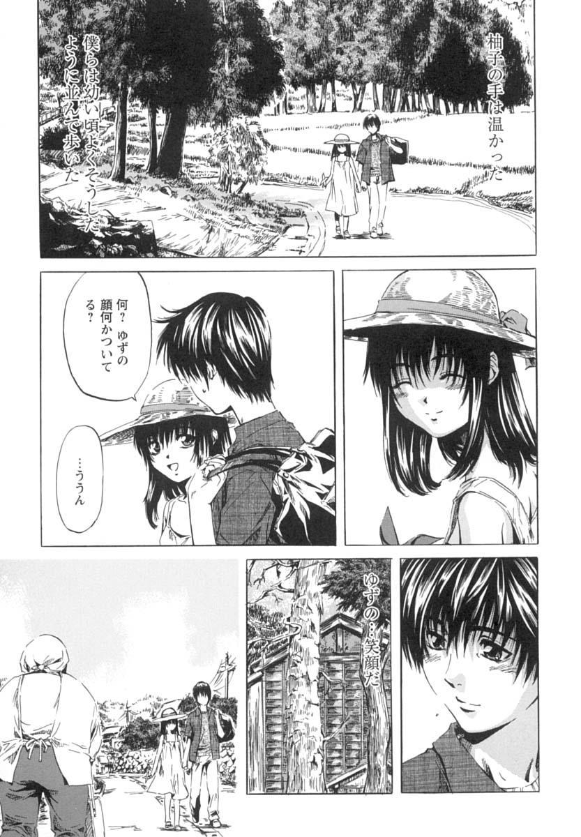 Shoujo o Nuida Natsu - take off GIRL in the summer 17