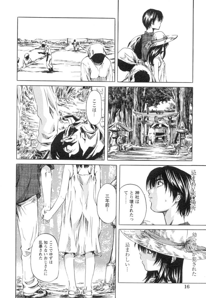 Shoujo o Nuida Natsu - take off GIRL in the summer 18