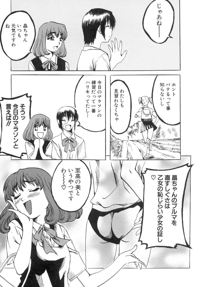 Shoujo o Nuida Natsu - take off GIRL in the summer 29