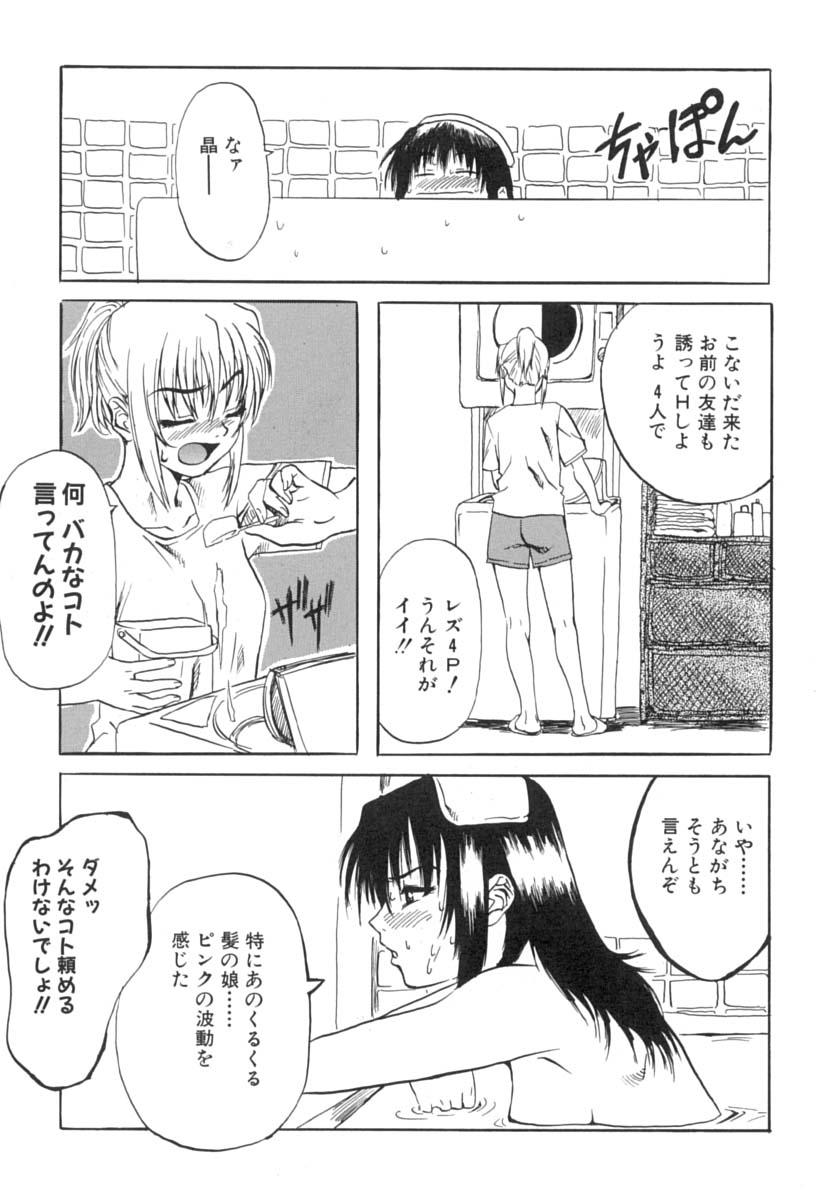 Shoujo o Nuida Natsu - take off GIRL in the summer 41