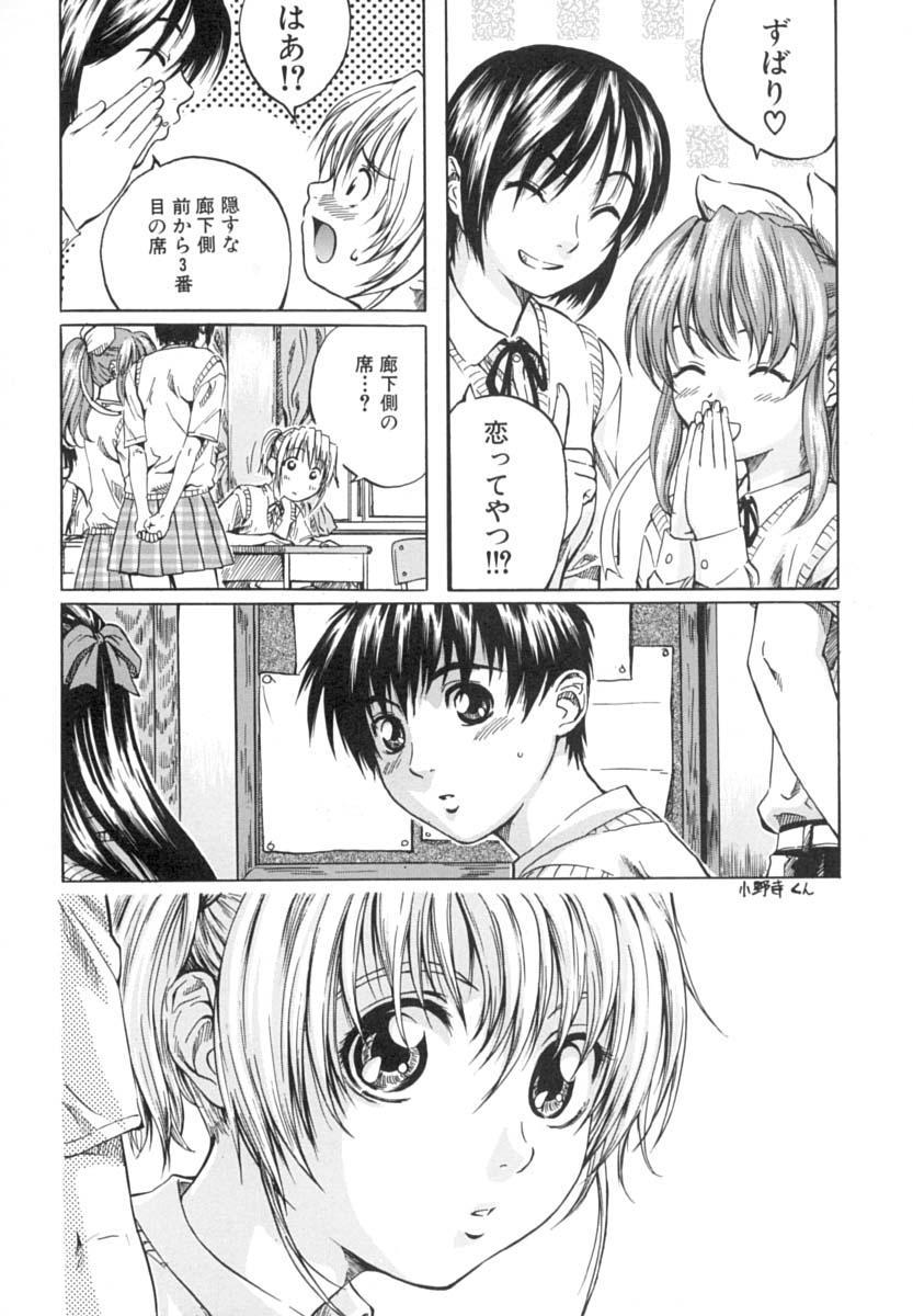 Shoujo o Nuida Natsu - take off GIRL in the summer 61