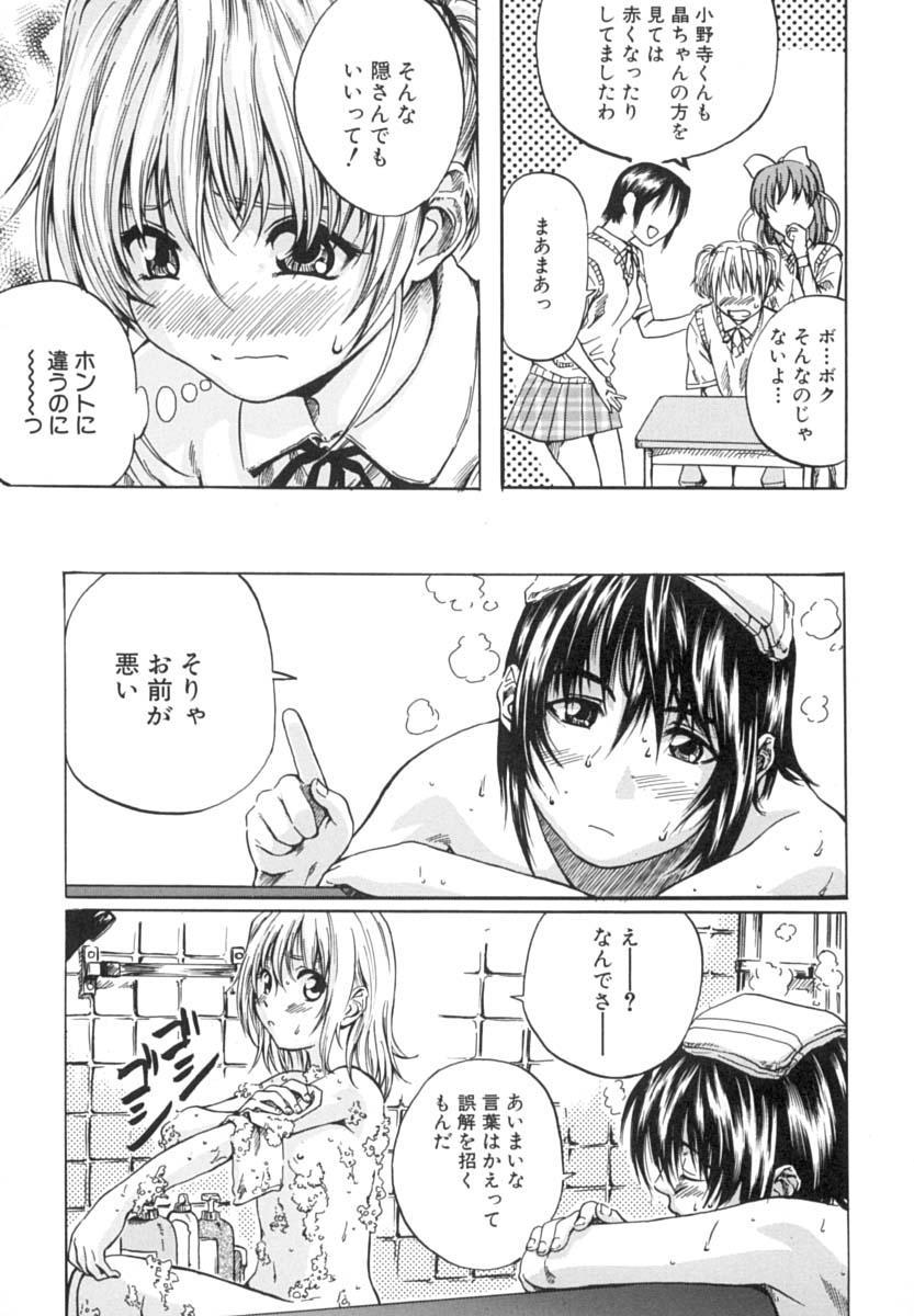 Shoujo o Nuida Natsu - take off GIRL in the summer 63