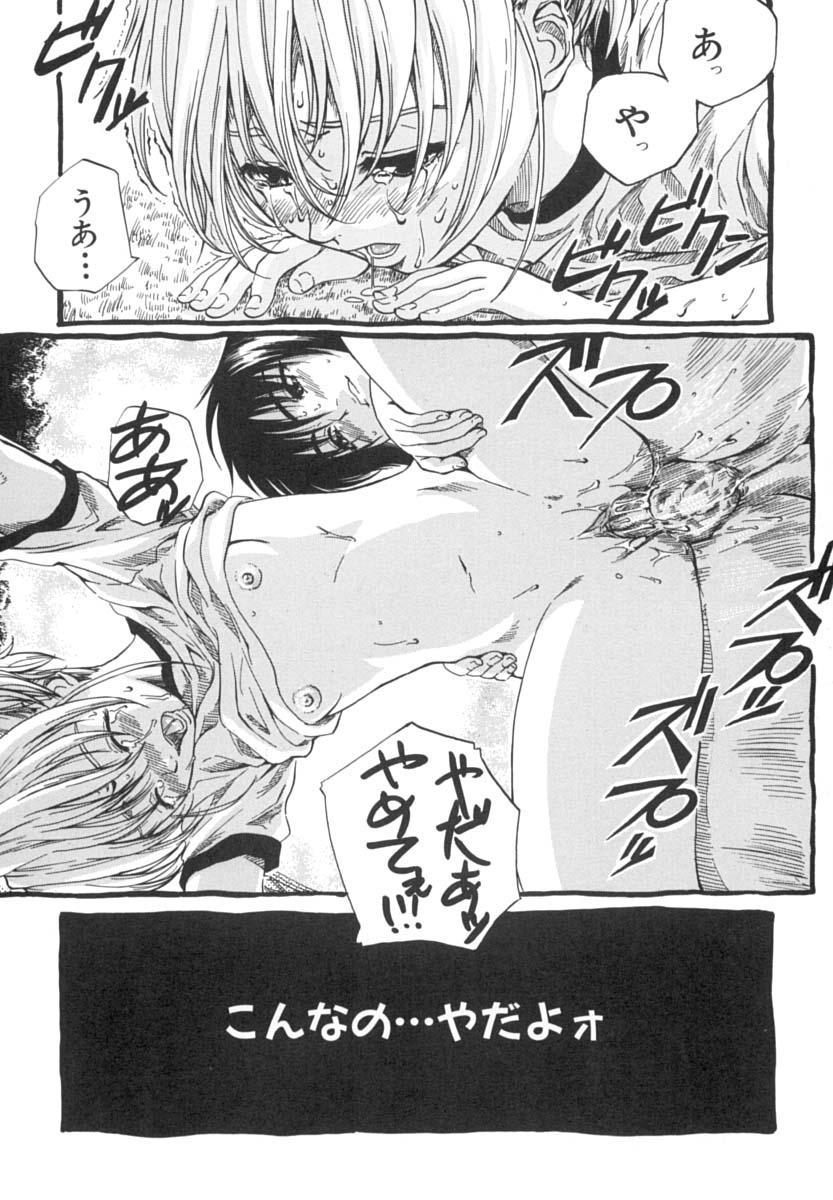 Shoujo o Nuida Natsu - take off GIRL in the summer 73