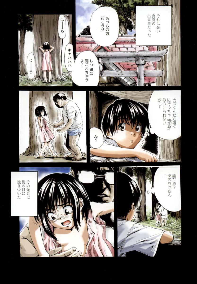 Shoujo o Nuida Natsu - take off GIRL in the summer 7