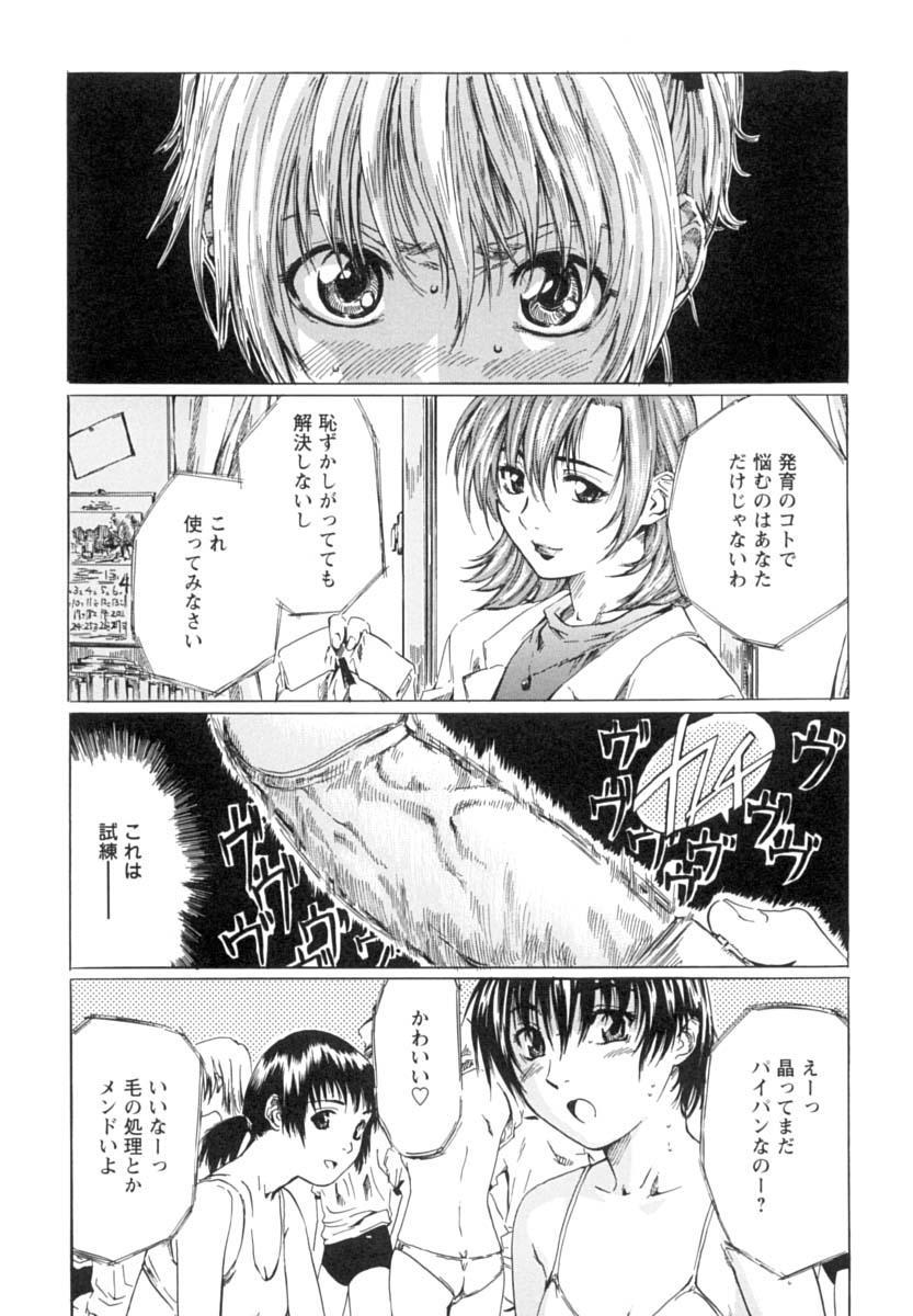 Shoujo o Nuida Natsu - take off GIRL in the summer 91