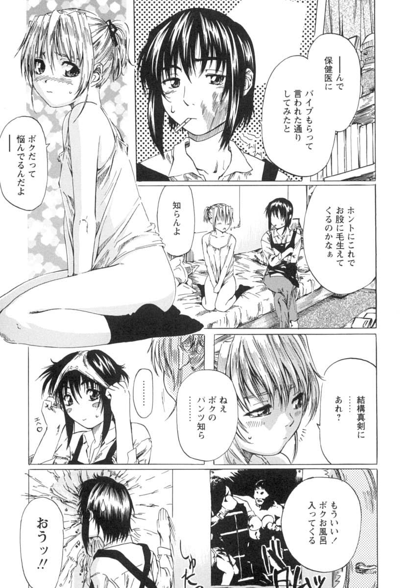 Shoujo o Nuida Natsu - take off GIRL in the summer 95