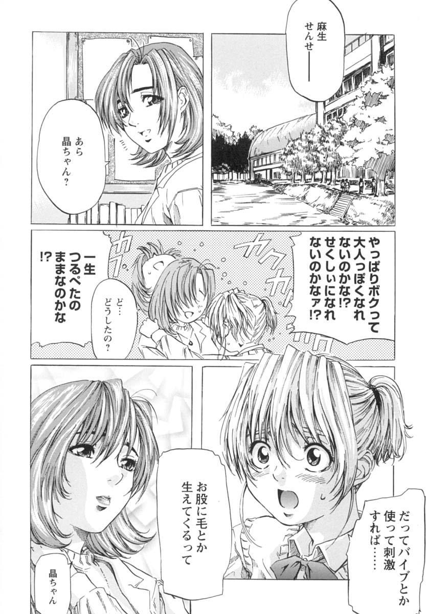 Shoujo o Nuida Natsu - take off GIRL in the summer 96