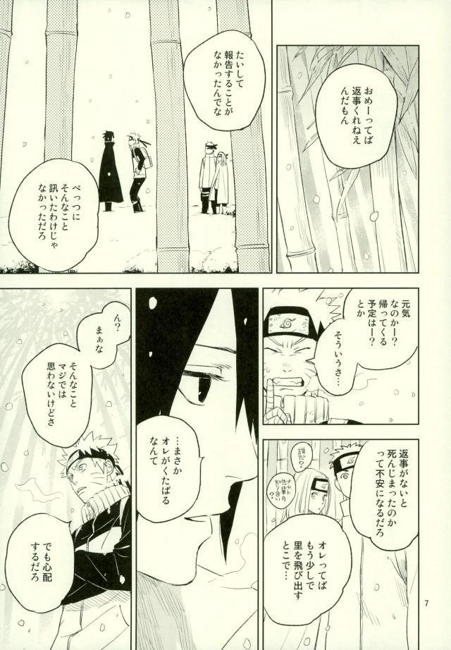 Yukimichi 4