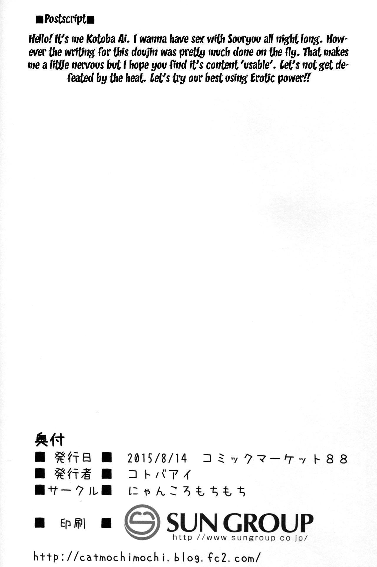 Osake ni Yotta Souryuu to Hitobanjuu 17