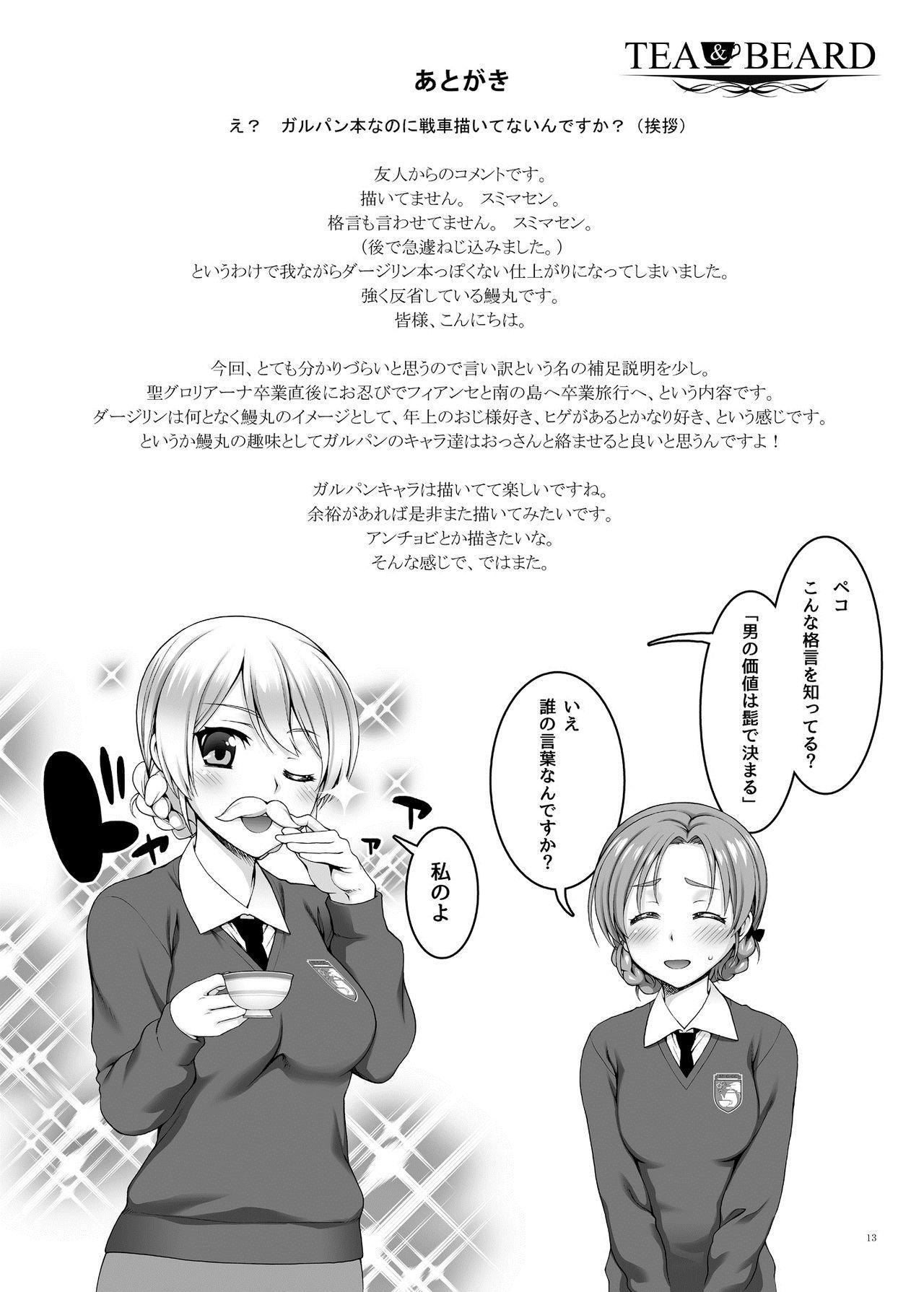 TEA&BEARD 11