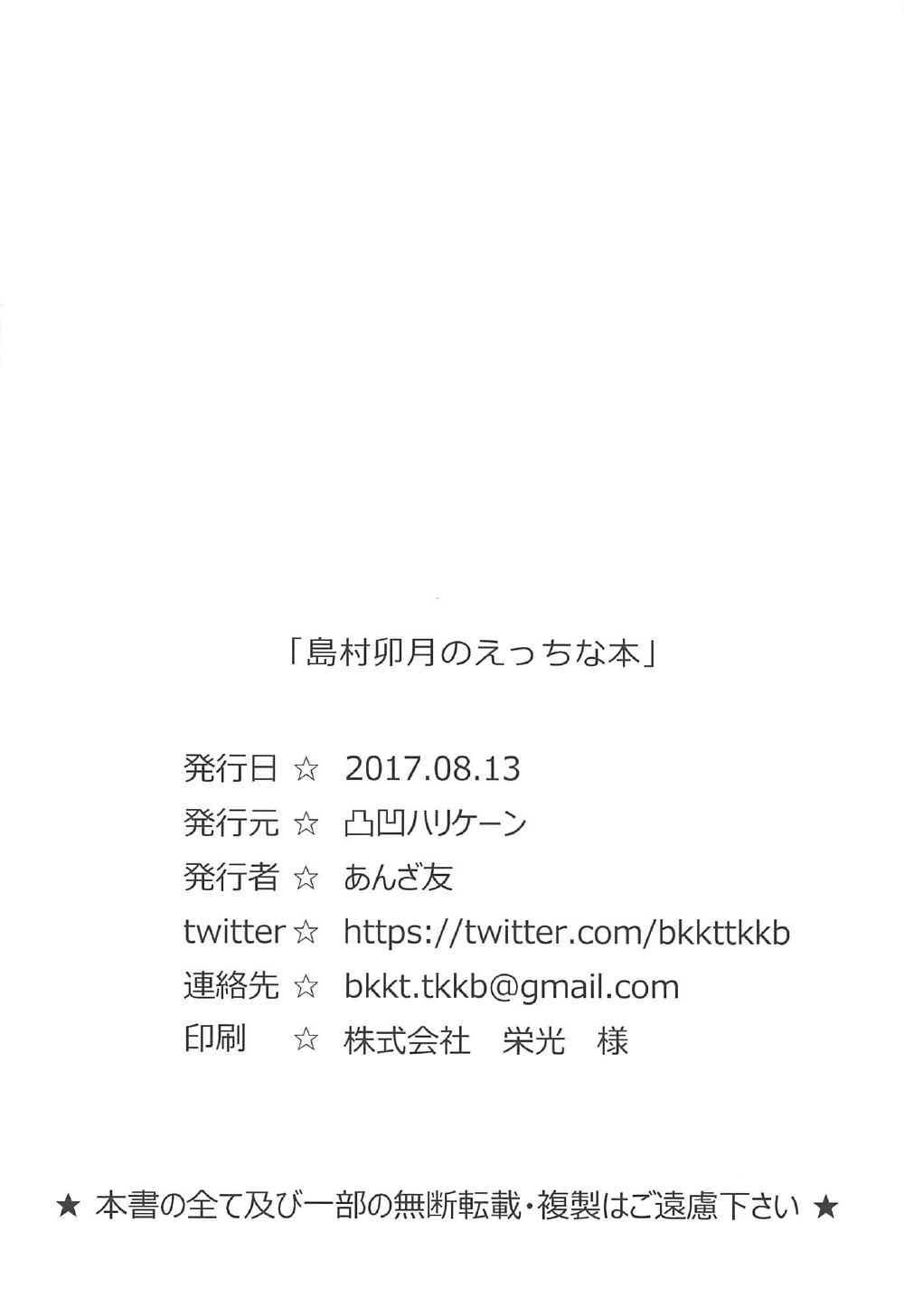 Shimamura Uzuki no Ecchi na Hon 24