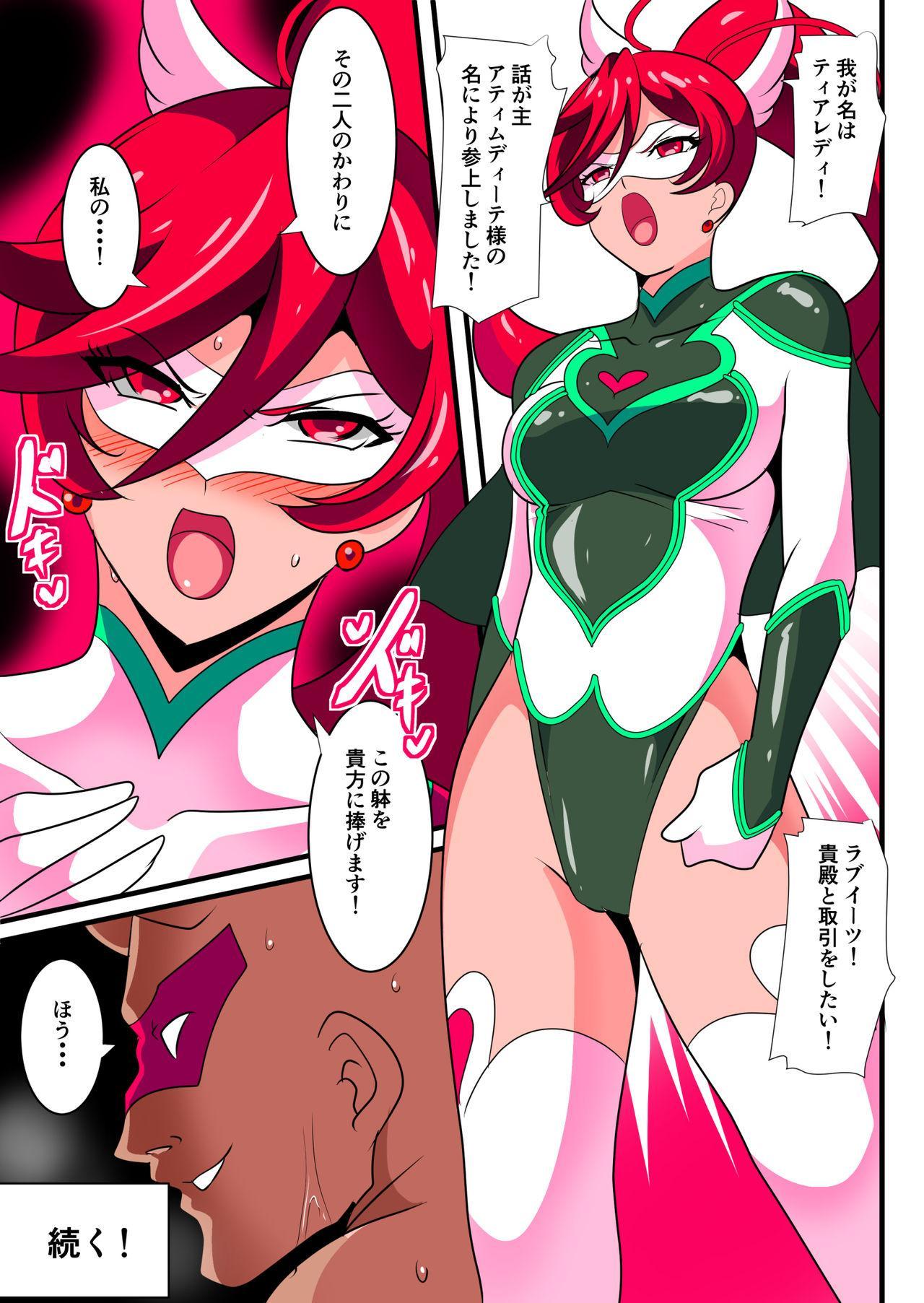 Ai no Senshi Love Tear 2 30