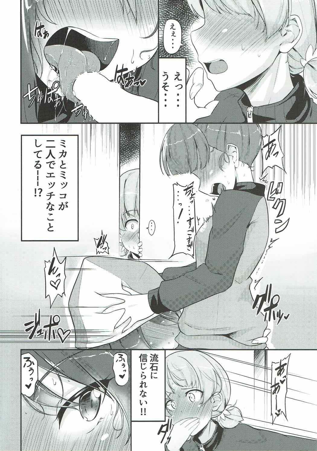 Hakushin Senshadoubu Keizoku no Urawaza 2