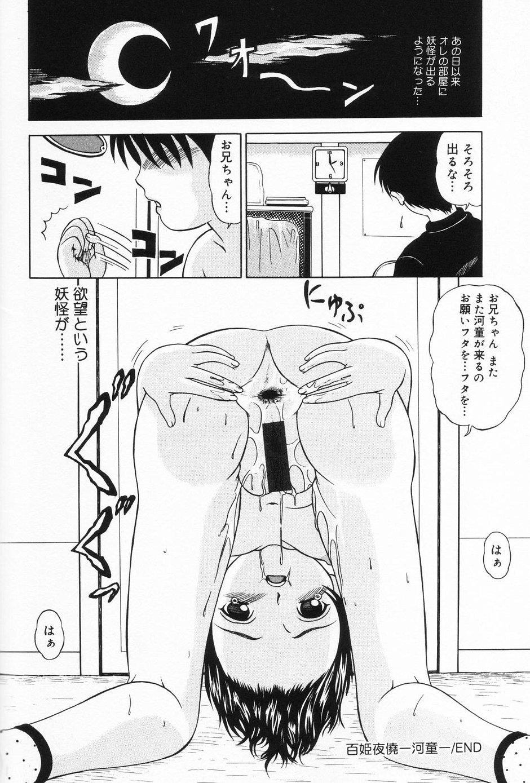 Onnanoko no Yorimichi 114