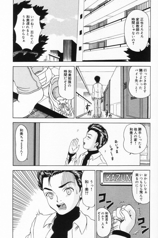 Onnanoko no Yorimichi 115