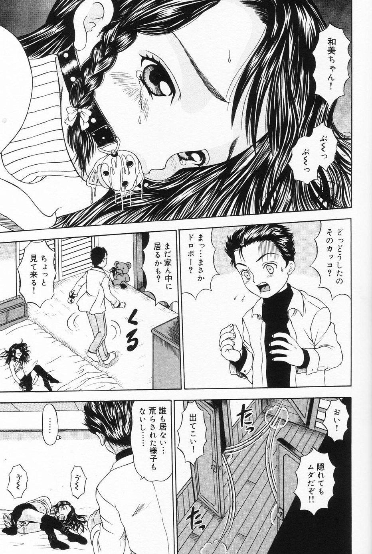 Onnanoko no Yorimichi 117