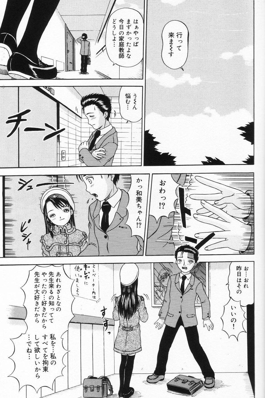 Onnanoko no Yorimichi 129