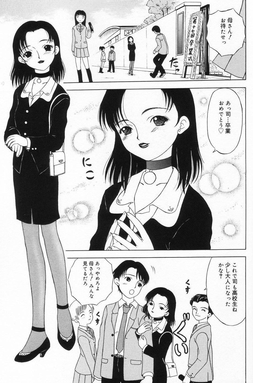 Onnanoko no Yorimichi 131