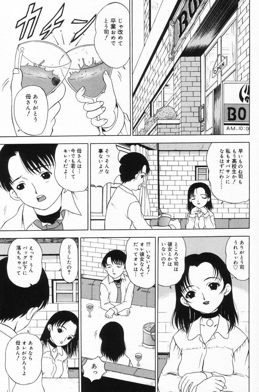 Onnanoko no Yorimichi 133
