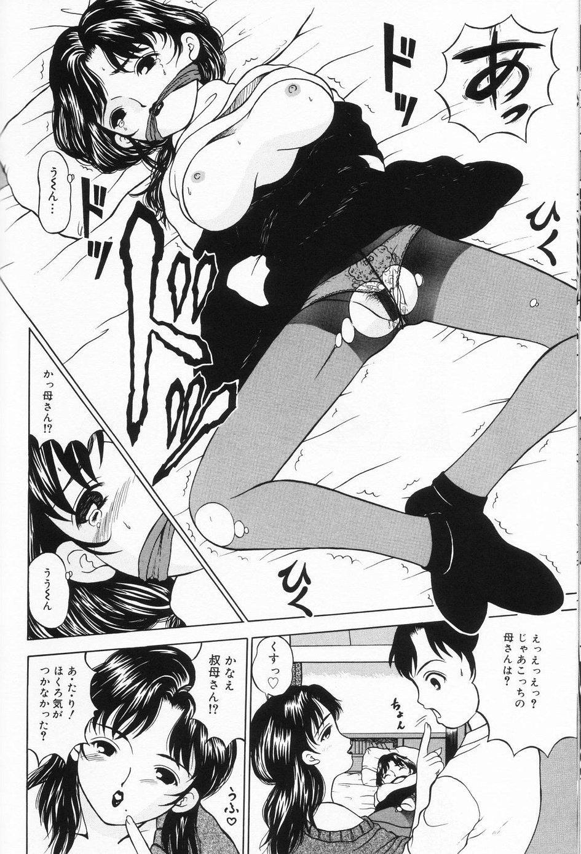Onnanoko no Yorimichi 156
