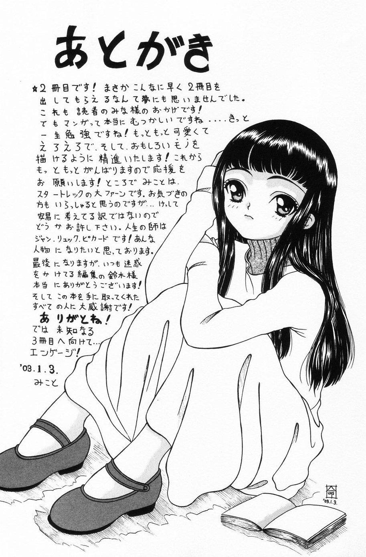 Onnanoko no Yorimichi 163