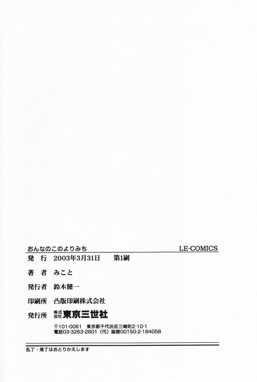 Onnanoko no Yorimichi 164