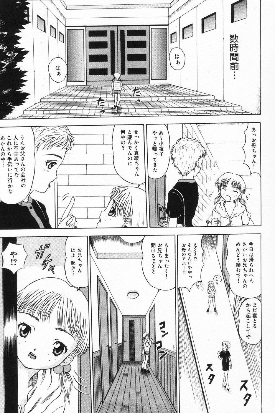 Onnanoko no Yorimichi 23